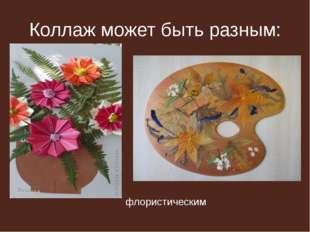 Коллаж может быть разным: флористическим