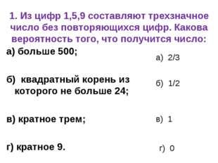 1. Из цифр 1,5,9 составляют трехзначное число без повторяющихся цифр. Какова
