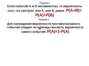 Теорема 1 Если события А и В несовместны, то вероятность того, что наступит и