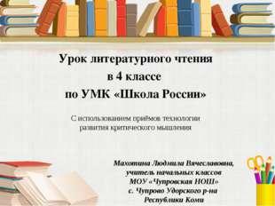Урок литературного чтения в 4 классе по УМК «Школа России» С использованием п