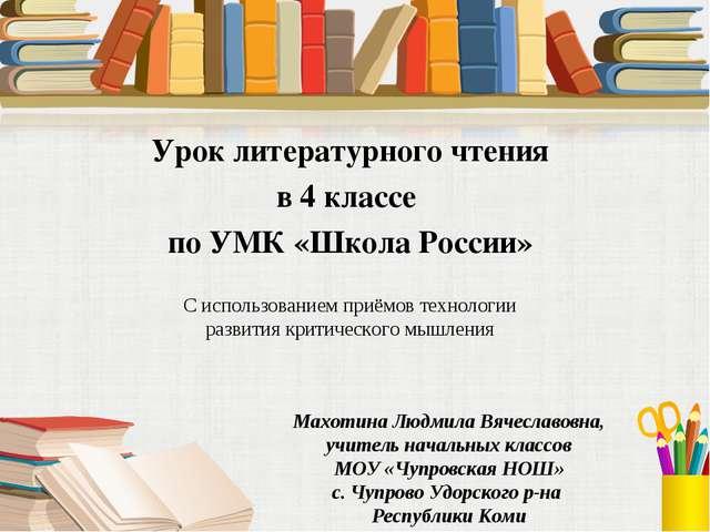 Урок литературного чтения в 4 классе по УМК «Школа России» С использованием п...