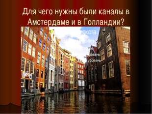 Для чего нужны были каналы в Амстердаме и в Голландии?