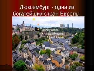 Люксембург - одна из богатейших стран Европы