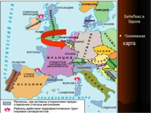 БеНиЛюкс в Европе Политическая карта