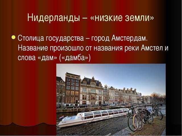 Нидерланды – «низкие земли» Столица государства – город Амстердам. Название п...