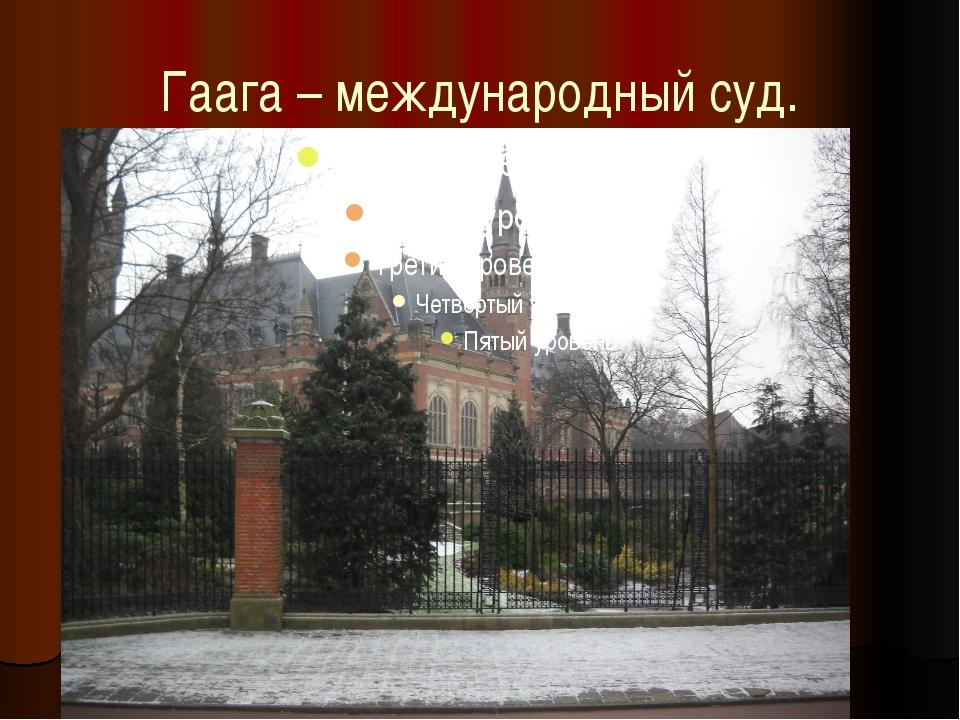 Гаага – международный суд.