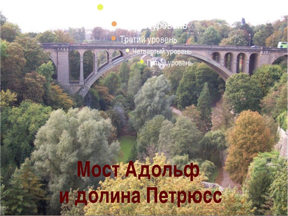 Мост Адольф и долина Петрюсс