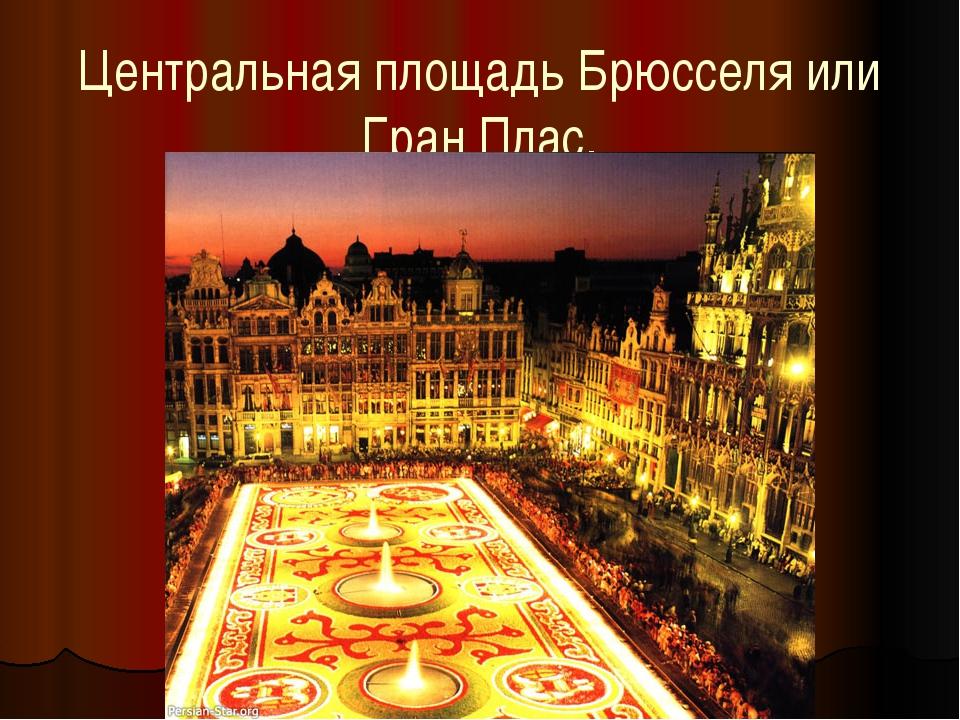 Центральная площадь Брюсселя или Гран Плас.