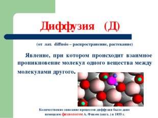 Диффузия (Д) (от лат. diffusio – распространение, растекание) Явление, при к