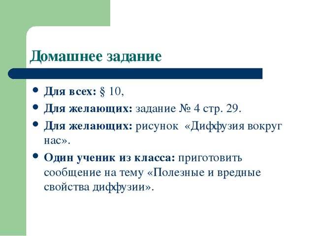 Домашнее задание Для всех: § 10, Для желающих: задание № 4 стр. 29. Для желаю...