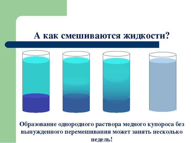 А как смешиваются жидкости? Образование однородного раствора медного купороса...