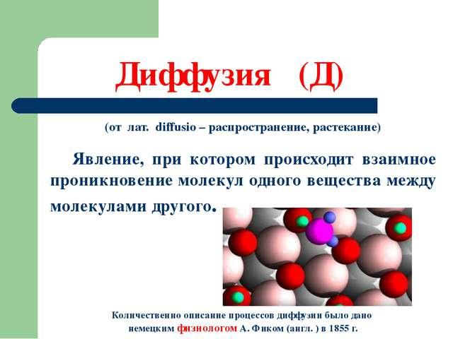 Диффузия (Д) (от лат. diffusio – распространение, растекание) Явление, при к...