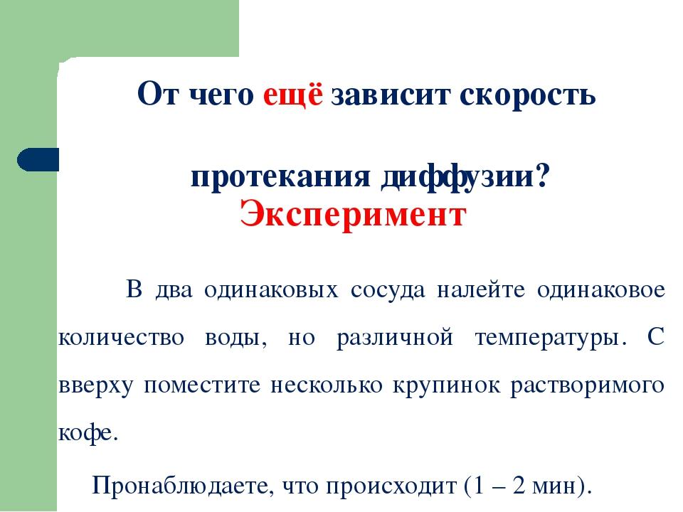 От чего ещё зависит скорость протекания диффузии? Эксперимент В два одинако...