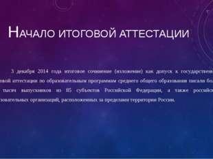 НАЧАЛО ИТОГОВОЙ АТТЕСТАЦИИ 3 декабря 2014 года итоговое сочинение (изложение