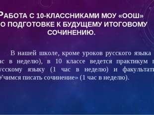 РАБОТА С 10-КЛАССНИКАМИ МОУ «ООШ» ПО ПОДГОТОВКЕ К БУДУЩЕМУ ИТОГОВОМУ СОЧИНЕНИ
