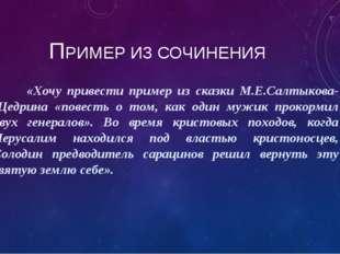 ПРИМЕР ИЗ СОЧИНЕНИЯ «Хочу привести пример из сказки М.Е.Салтыкова-Щедрина «п