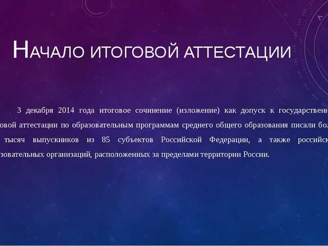 НАЧАЛО ИТОГОВОЙ АТТЕСТАЦИИ 3 декабря 2014 года итоговое сочинение (изложение...
