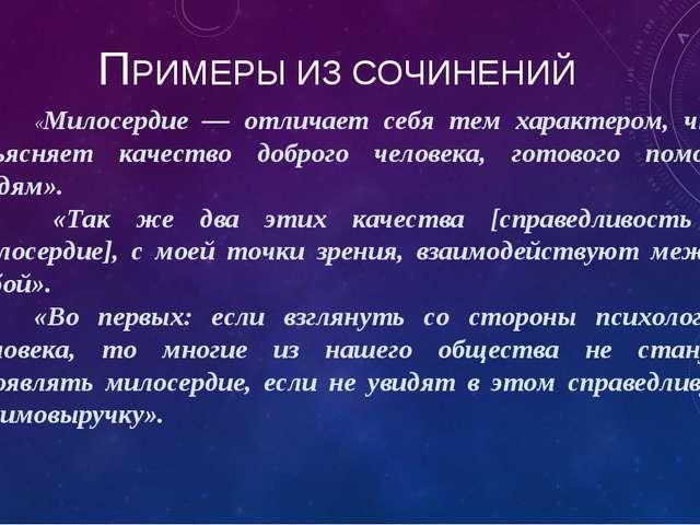 ПРИМЕРЫ ИЗ СОЧИНЕНИЙ «Милосердие — отличает себя тем характером, что объясня...