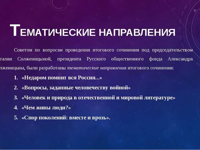 ТЕМАТИЧЕСКИЕ НАПРАВЛЕНИЯ Советом по вопросам проведения итогового сочинения...