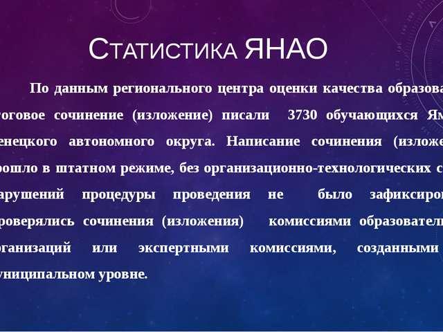 СТАТИСТИКА ЯНАО По данным регионального центра оценки качества образования,...