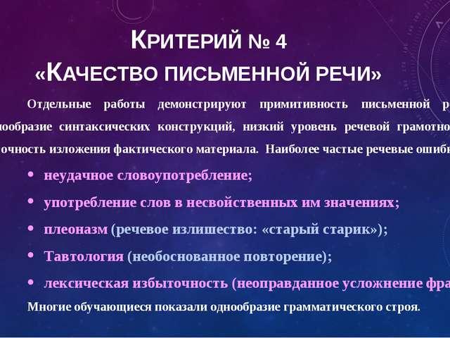 КРИТЕРИЙ № 4 «КАЧЕСТВО ПИСЬМЕННОЙ РЕЧИ» Отдельные работы демонстрируют прими...