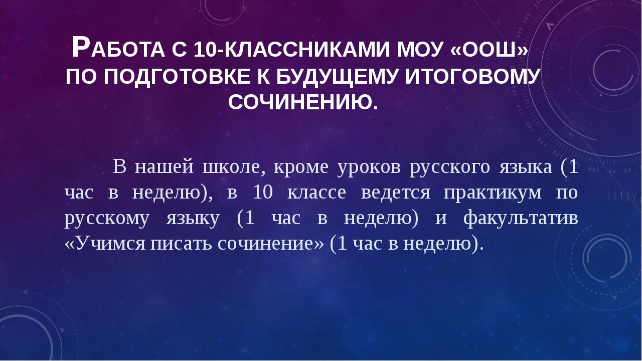 РАБОТА С 10-КЛАССНИКАМИ МОУ «ООШ» ПО ПОДГОТОВКЕ К БУДУЩЕМУ ИТОГОВОМУ СОЧИНЕНИ...