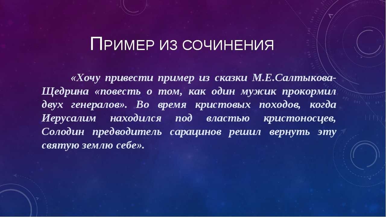 ПРИМЕР ИЗ СОЧИНЕНИЯ «Хочу привести пример из сказки М.Е.Салтыкова-Щедрина «п...