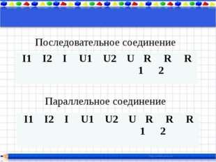 Последовательное соединение Параллельное соединение I1 I2 I U1 U2 U R1 R2 R I