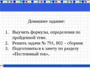 Домашнее задание: Выучить формулы, определения по пройденной теме. Решить зад