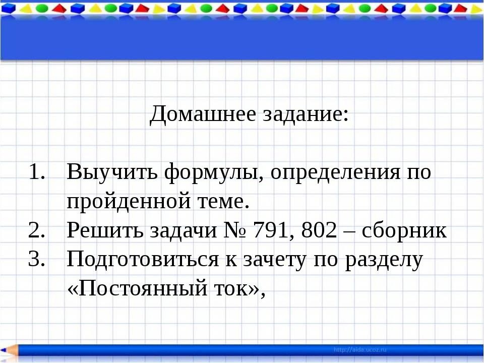 Домашнее задание: Выучить формулы, определения по пройденной теме. Решить зад...