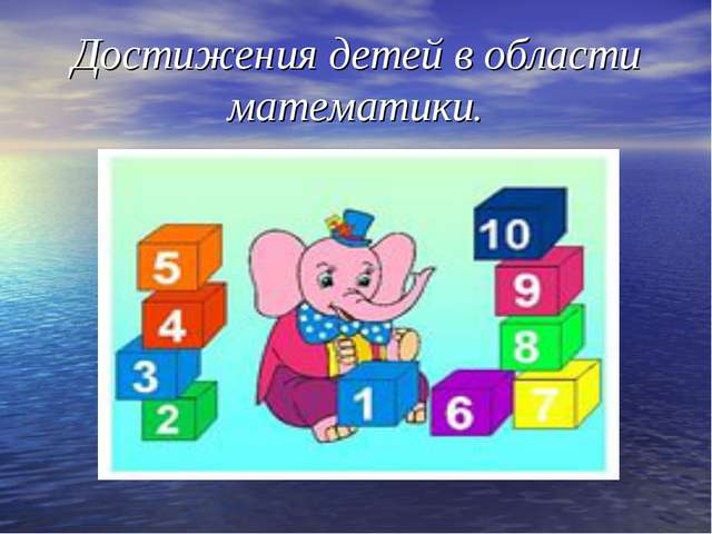 Достижения детей в области математики.