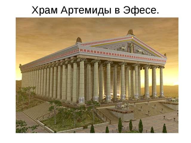 Храм Артемиды в Эфесе.