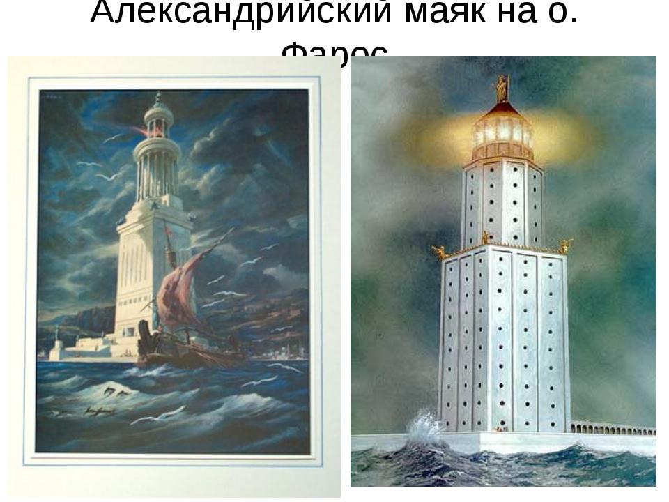 Александрийский маяк на о. Фарос