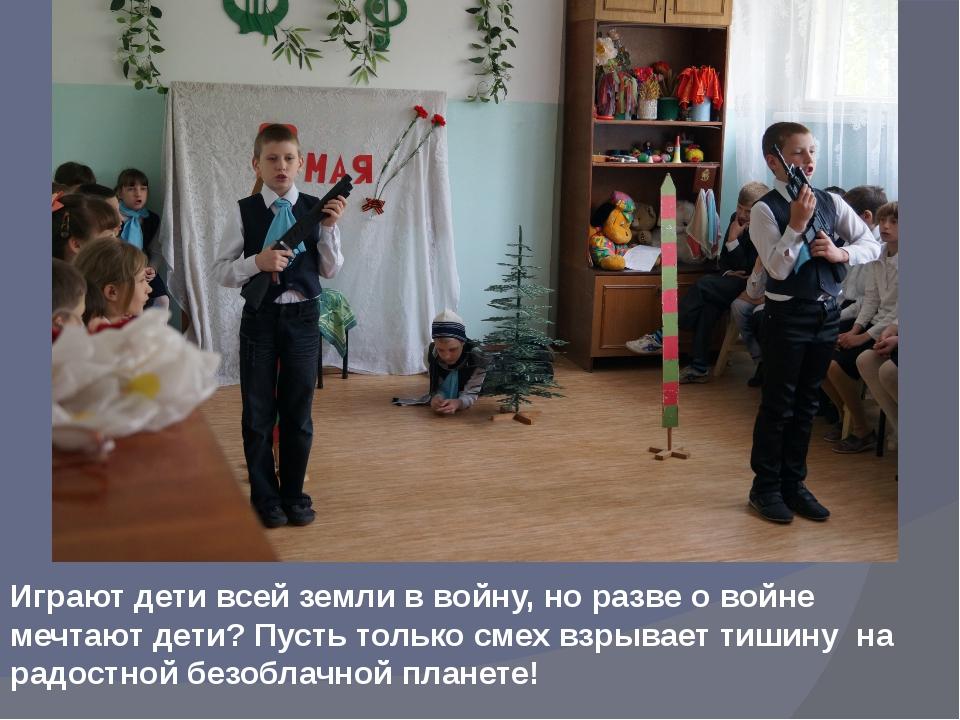 Играют дети всей земли в войну, но разве о войне мечтают дети? Пусть только с...
