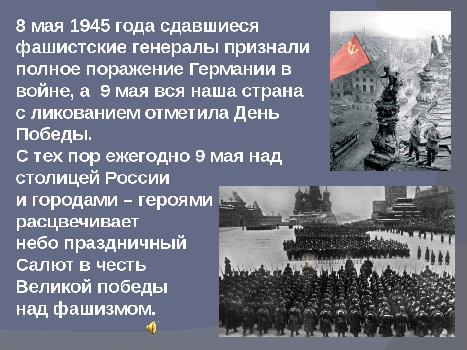 8 мая 1945 года сдавшиеся фашистские генералы признали полное поражение Герма...
