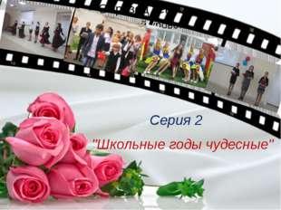 """Серия 2 """"Школьные годы чудесные"""""""