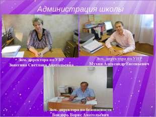 Зам. директора по безопасности Бондарь Борис Анатольевич Зам. директора по У