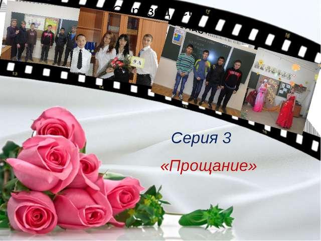 Серия 3 «Прощание»