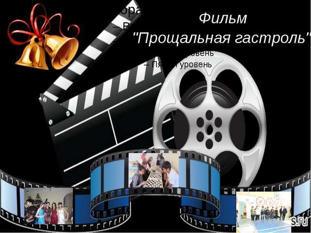 """Фильм """"Прощальная гастроль"""""""