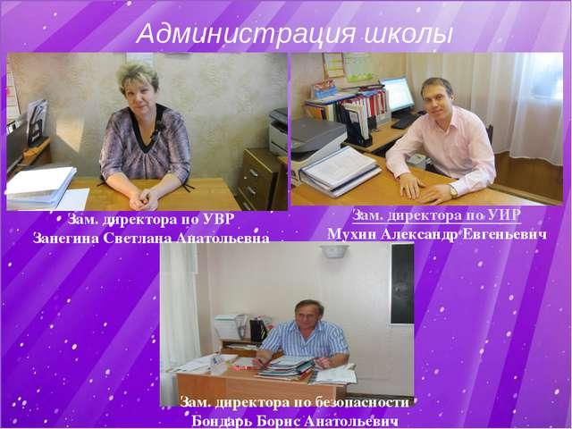 Зам. директора по безопасности Бондарь Борис Анатольевич Зам. директора по У...