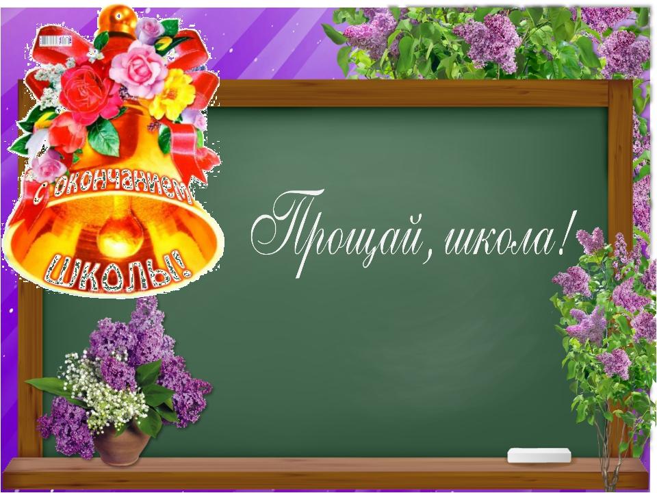 Сценарий последнего звонка 9 класс поздравление учителям