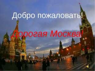 Добро пожаловать! Дорогая Москва!