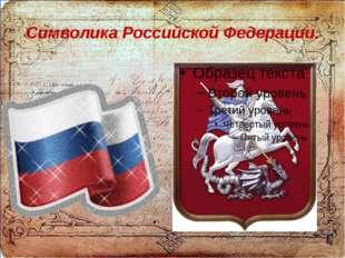 Символика Российской Федерации.
