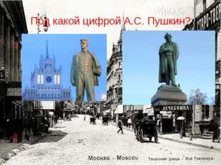 Под какой цифрой А.С. Пушкин? 1. 2