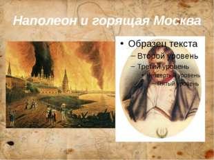 Наполеон и горящая Москва