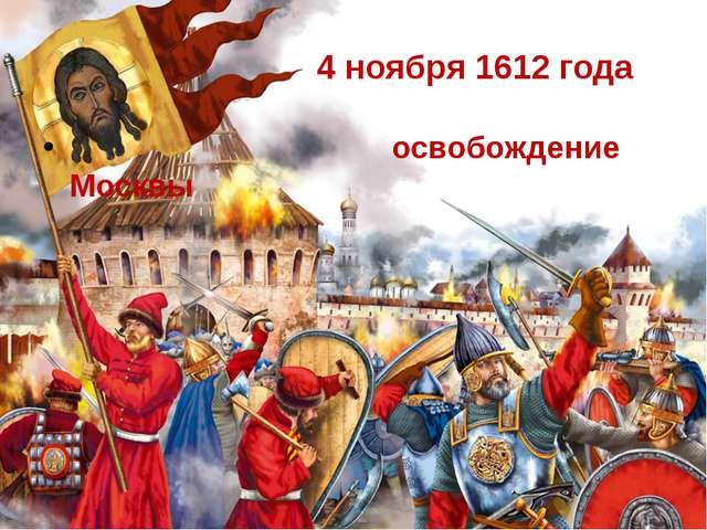 4 ноября 1612 года освобождение Москвы