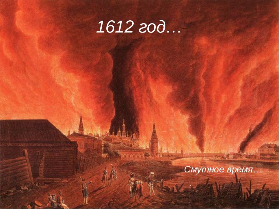 1612 год… Смутное время…