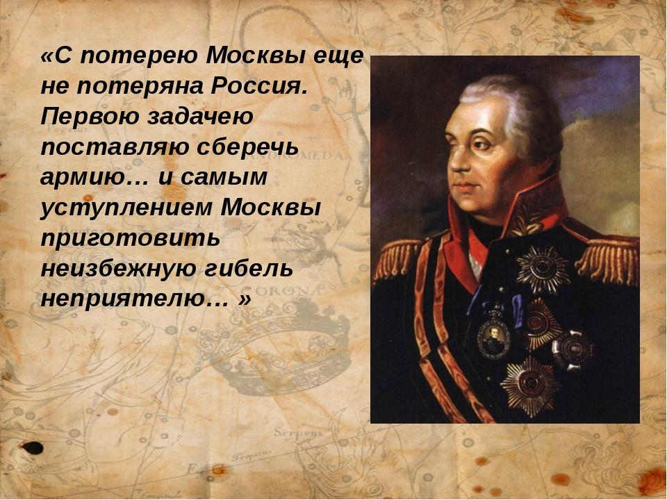 «С потерею Москвы еще не потеряна Россия. Первою задачею поставляю сберечь а...