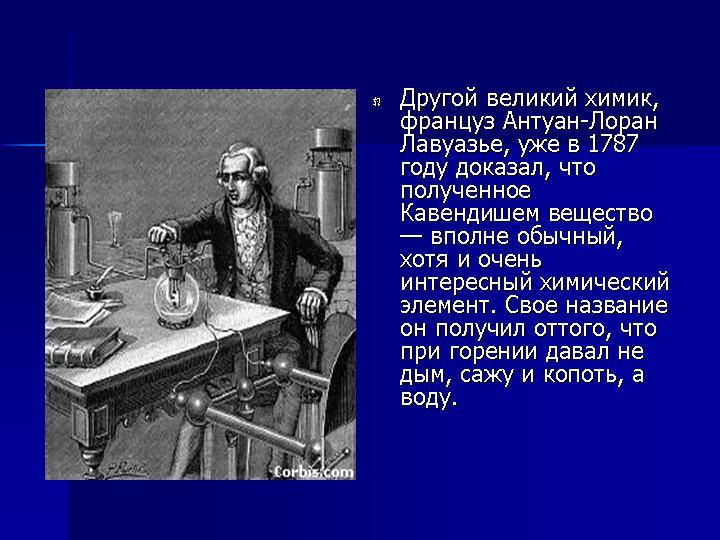 0004-004-Drugoj-velikij-khimik-frantsuz-Antuan-Loran-Lavuaze-uzhe-v-1787-godu.jpg