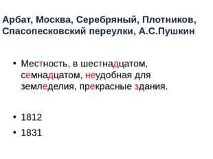 Арбат, Москва, Серебряный, Плотников, Спасопесковский переулки, А.С.Пушкин Ме